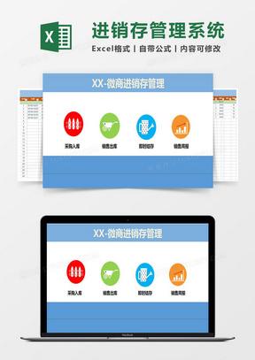 XX微商进销存Excel管理系统