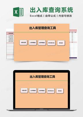 出入库查询工具Excel管理系统
