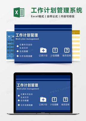 超实用工作计划管理【自动生成日历、自动提醒】excel管理系统