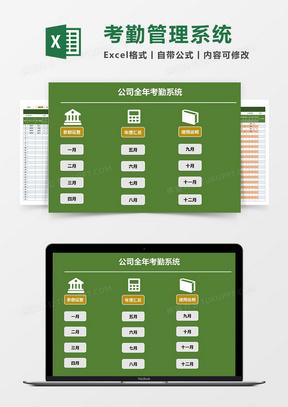 可自动汇总公司全年考勤Excel管理系统