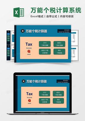 2019超实用万能工资个税计算器(含专项抵扣)Excel管理系统