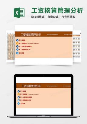 超实用工资核算管理分析Excel管理系统