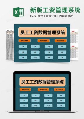 超实用员工全年工资数据Excel管理系统