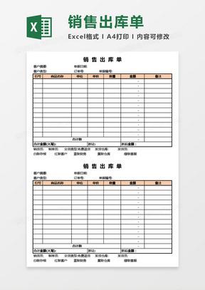 公司产品销售出库单(两联)Excel模板