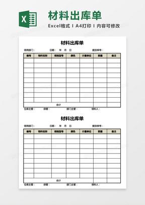 公司材料出库单Excel模板