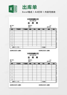 公司实用版出库单Excel模板