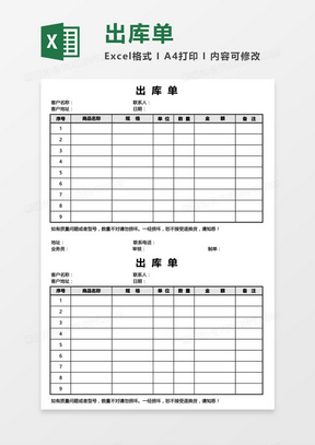 产品销售出库单(两联式)Excel模板