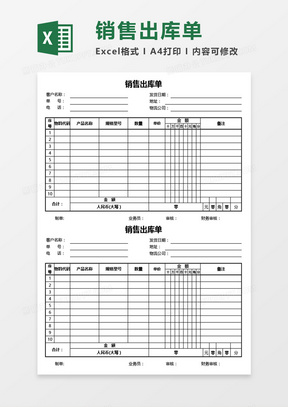 销售出库单两联式Excel模板