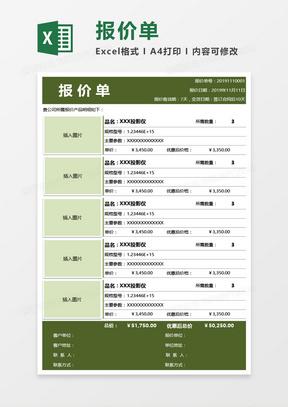 带图片介绍产品报价单Excel模板