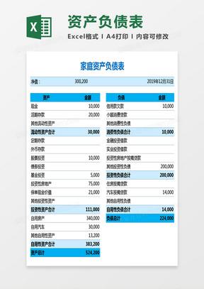个人家庭资产负债表Excel模板
