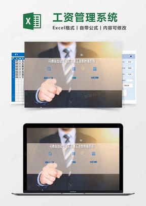 可查询自动生成工资表工资条管理系统Excel管理系统