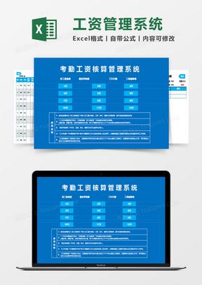 考勤工资核算管理系统Excel管理系统