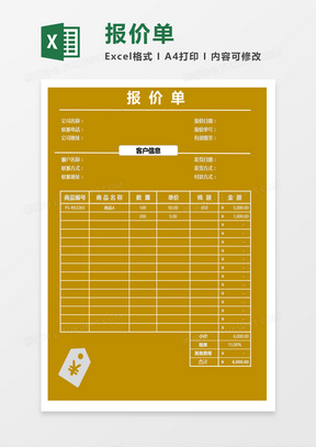 单页表格报价单Excel模板