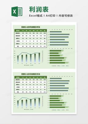 销售收入成本利润数据分析表Excel模板