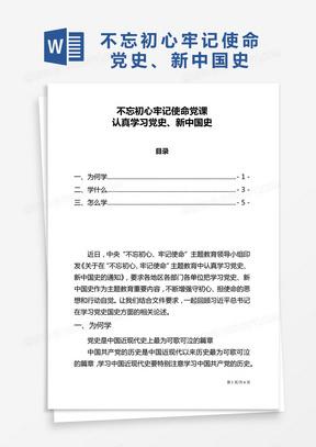 不忘初心牢记使命党课--认真学习党史、新中国史国产成人夜色高潮福利影视