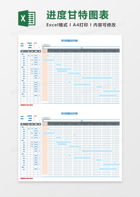 项目进度跟踪表甘特图Excel模板