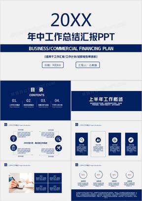 蓝色简约风公司个人年中年终工作总结计划PPT模板