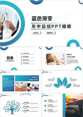 蓝色商务风年中工作汇报总结PPT模板