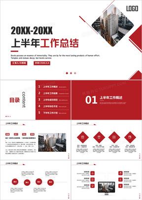 红色创意商务风上半年计划总结PPT模板