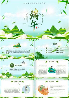 绿色小清新端午节主题班会PPT模板