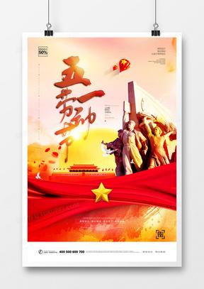 创意大气五一劳动节宣传海报设计