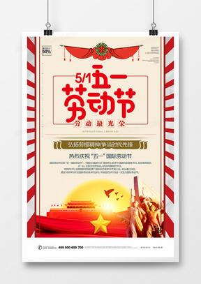 创意时尚五一劳动节宣传海报设计