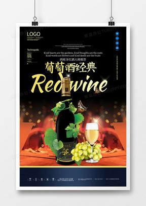 红酒创意黑金宣传海报模板设计