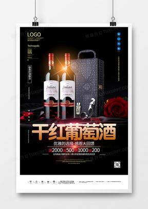 红酒创意宣传海报模板设计