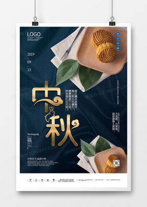 中秋节黑金原创宣传海报模板设计