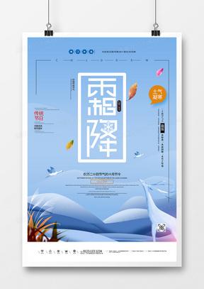 霜降原创宣传海报模板设计