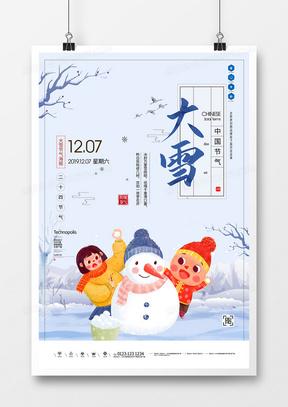 大雪原创宣传海报模板