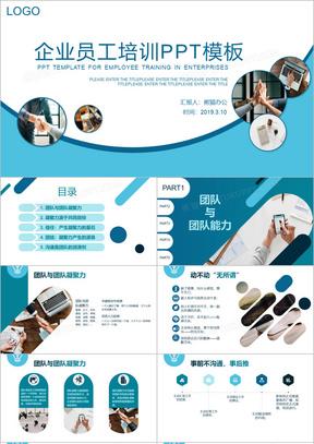 蓝色商务简洁风公司企业文化员工培训团队凝聚力培训课件PPT模板