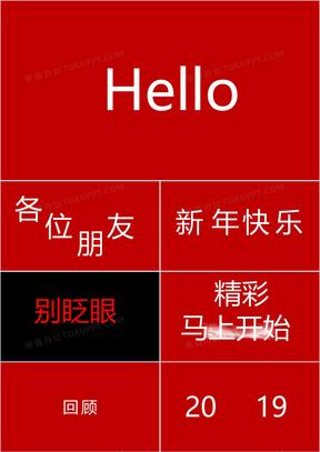 红色喜庆年会快节奏通用快闪模板