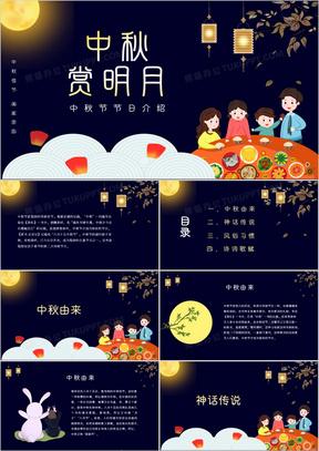 创意中国风中秋节节日介绍主题班会PPT模板