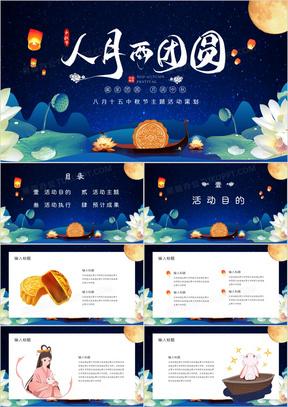 中国风人月两团圆中秋节活动策划PPT模板