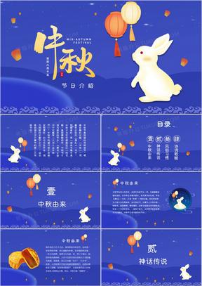 中国风卡通教育中秋节节日介绍PPT模板