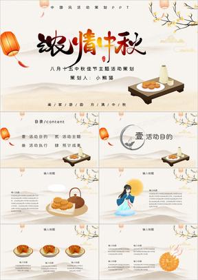 淡雅中国风中秋节活动策划PPT模板