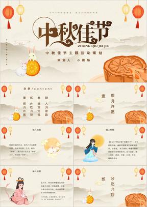 中国风淡雅清新中秋节主题活动策划PPT模板