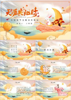 手绘风动漫中秋节活动策划PPT模板