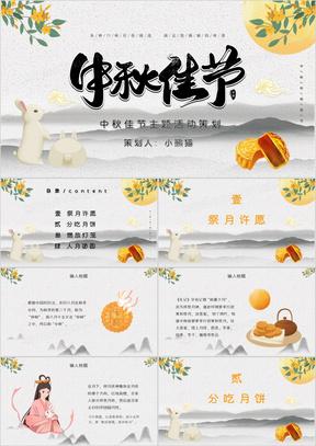 中国风中秋节活动策划通用PPT模板