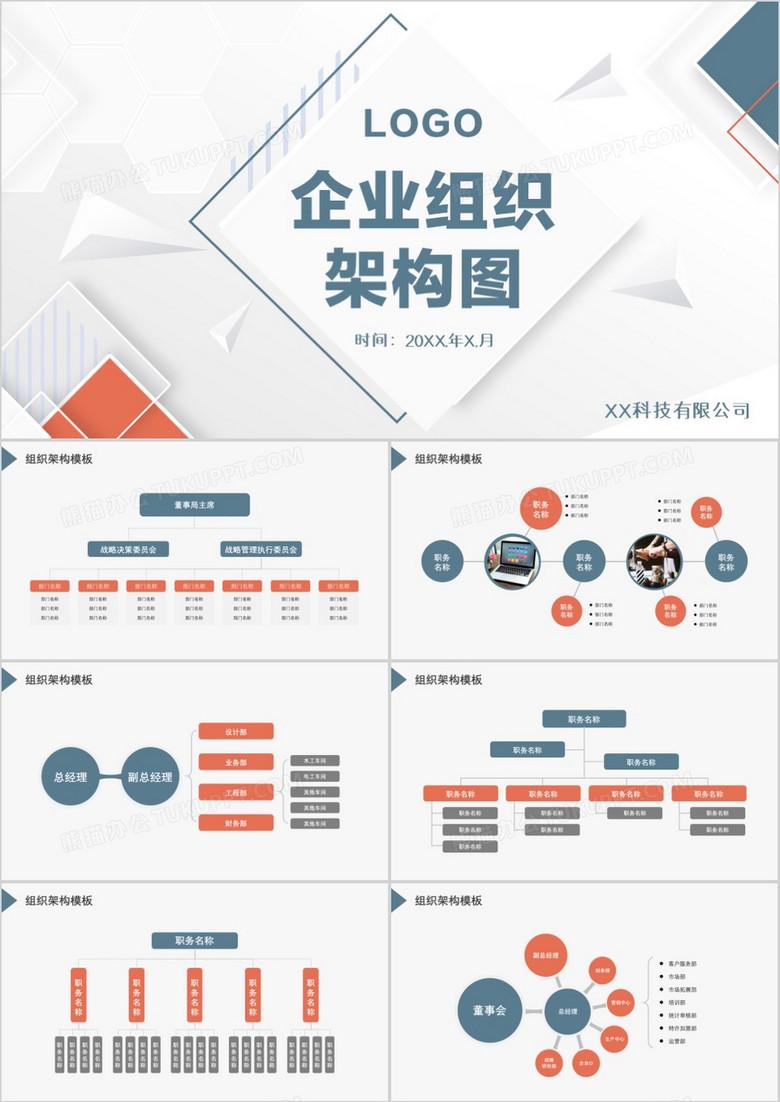 2020简约商务蓝灰色企业组织架构图PPT模板