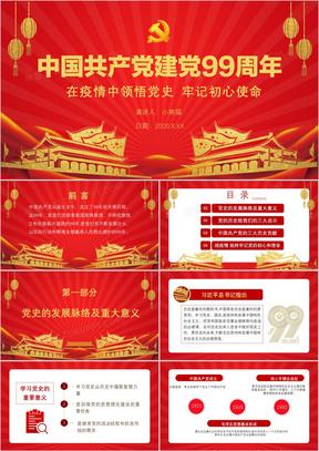 红色中国风党政风疫情建党99周年PPT模板