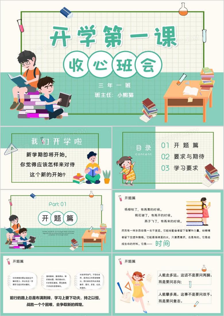 卡通绿色清新开学第一课收心班会PPT模板