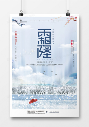 霜降24节气创意海报