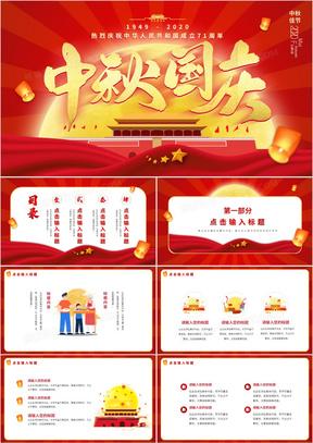 红色大气中秋国庆双节同庆动态PPT模板