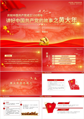 红色党政风讲好中国共产党的故事之黄大年动态PPT模板