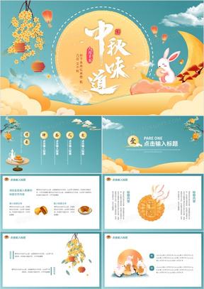卡通插画中秋味道传统节日动态PPT模板