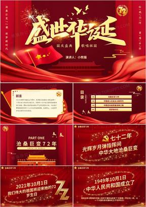 红色党建党课党政盛世华诞国庆节72周年动态PPT模板