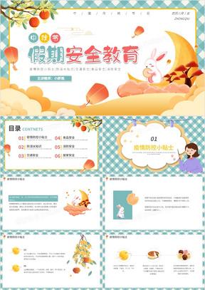 绿色卡通中秋节假期安全教育动态PPT模板