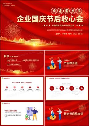 红色大气企业国庆节后收心会动态PPT模板